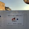 「(仮称)下北沢地区上部開発Dブロック」の工事が始まるようです