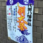 2019年(令和元年) 代田八幡神社例大祭の予定