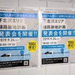 「下北沢エリア線路跡地計画発表会」開催(9/24)