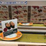 下北沢南口にある回転寿司「海鮮三崎港 下北沢店」に行ってきた
