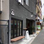 下北沢の茶沢通り沿いにあるカフェ「YETI COFFEE」