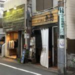 下北沢・鎌倉通りの気になるお店「アンドレア」と「らーめん桑嶋」