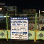 世田谷代田駅前広場が工事中