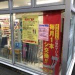 「ツルハドラッグ下北沢南口店」が2020/5/15で閉店