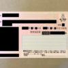 「特別定額給付金」10万円の申請をマイナンバーカードとiPhoneでやってみた(世田谷区)