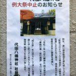 2020年(令和2年) 代田八幡神社例大祭は中止