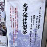 2020年(令和2年) 北澤八幡神社例大祭