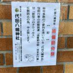 令和3年の代田八幡神社・追儺節分祭は中止