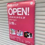 シモキタエキウエ2Fにフリューのプリショップ「girls mignon」が2021/3/19オープン