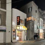 茶沢通り沿い、太子堂にある中華料理屋さん「北京飯店」に行ってきた