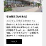 下北線路街の東北沢エリアの店舗・カフェ・ホテルが2021年7月オープン予定