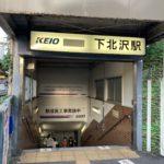 井の頭線・下北沢駅西口がリニューアルの予定