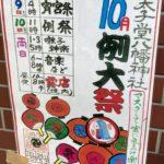 本日・明日は令和3年度 太子堂八幡神社の例大祭